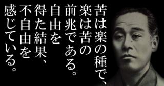 【 福沢諭吉の名言 】人に貴賎はないが勉強したかしないかの差は大きい!努力は、「天命」さえも変える!