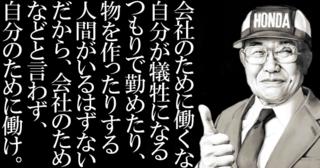 【 本田宗一郎の名言 】チャレンジして失敗を怖れるよりも、何もしないことを怖れろ!