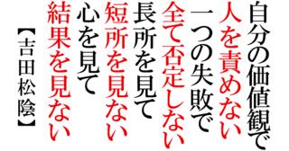 【 吉田松陰の名言 】志を立てるためには人と異なることを恐れてはならない、世俗の意見に惑わされてもいけない!