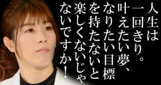 【 吉田沙保里の名言 】私は勝ち続けることで成長したんじゃなく、負けて強くなってきたんです!
