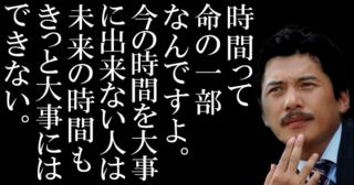 【 平尾誠二の名言 】力を出し切れ!人間は、本当に上手になりたいと思ったときにこそ、学習能力を発揮するんです!