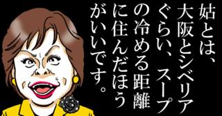 【 上沼恵美子の名言 】ブラピにデート誘われたんですけど、今日はしまむらの大感謝祭なんで断りました。