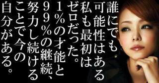 【 安室奈美恵の名言 】誰にでも可能性はある!私も最初はゼロだった!悩んで悩んで、泣けばいいんです!