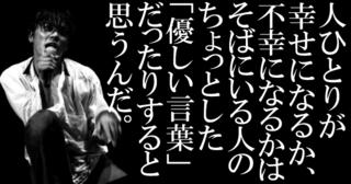 【 尾崎豊の名言 】誰も独りにはなりたくない、それが人生だ!裏切られるのが怖いのなら信じることから始めてみよう!