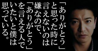 【 木村拓哉の名言 】ふざけることもしっかりやることも、やるんだったらとことん真面目にやろうというのが好きなんです