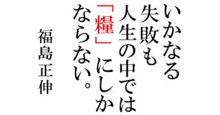 どん底から、ドラマがはじまる!まわり道は、必要な道!福島正伸の名言