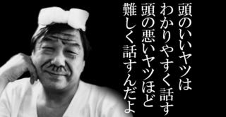 【 赤塚不二夫の名言 】頭のいいヤツは、わかりやすく話す、頭の悪いヤツほど、難しく話すんだよ!