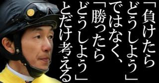 【 武豊の名言 】雑音を消す方法はたったひとつ、レースで勝つしかない!他人の期待より、自分自身に対する期待を大切に
