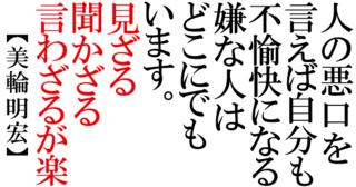 美輪明宏さんの良い人間関係を作る方法とは!?嫌いな人、苦手な人たちと無理して仲良くする必要はない!