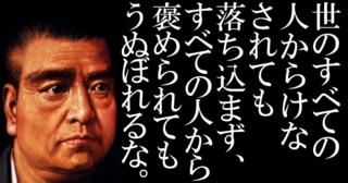 【 西郷隆盛の名言 】思い切ってやりなさい。責任は私がとる!命も要らず名も要らず、官位も金も要らぬ!