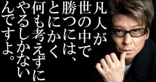 【 哀川翔の名言 】自分からは絶対あきらめない!「やる」と言ったからには、やるしかないんです!